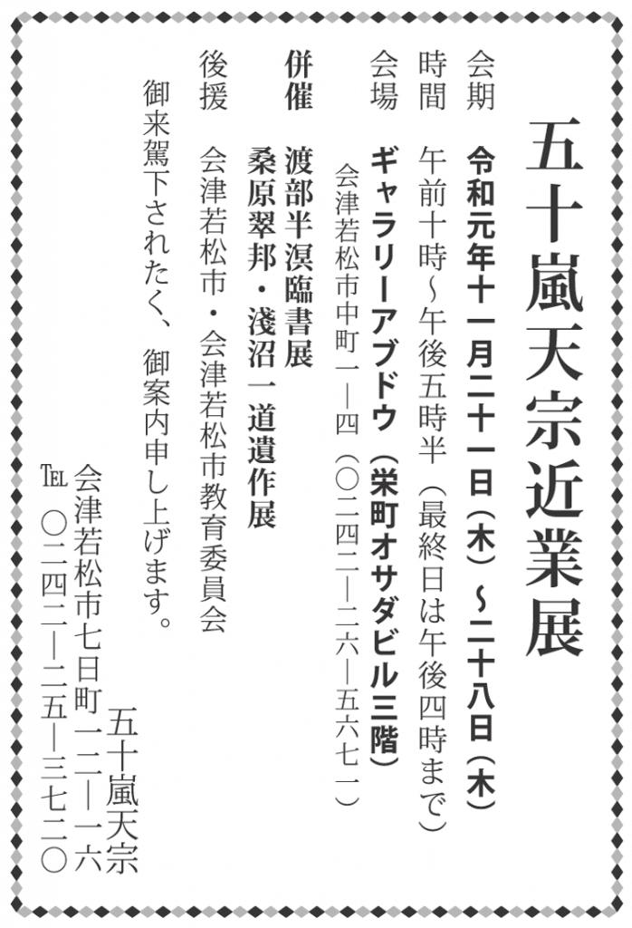 2019五十嵐天宗近業展