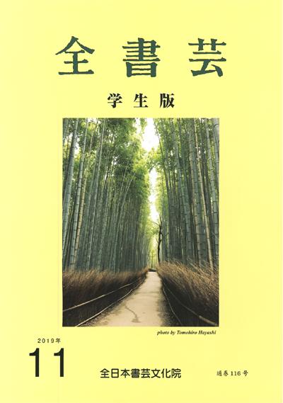 全書芸学生版2019年11月号表紙画像