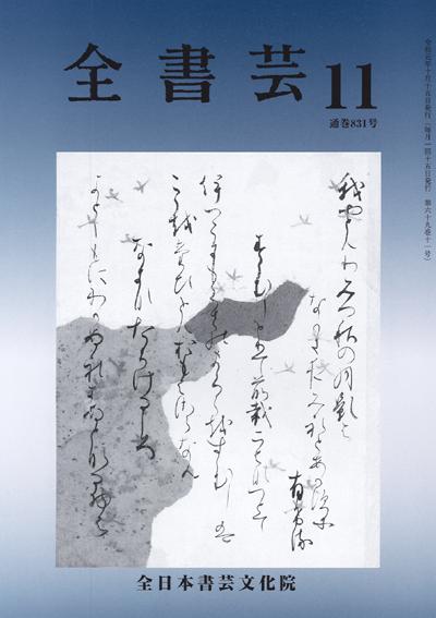 全書芸2019年11月号の表紙画像