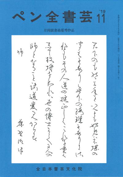 ペン全書芸2019年11月号表紙画像