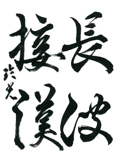 髙橋玲光2019全国書道コンクール作品画像