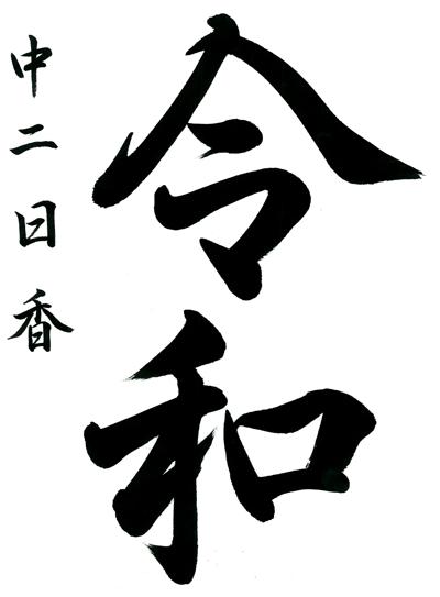 渡邉日香2019全国書道コンクール令和作品画像