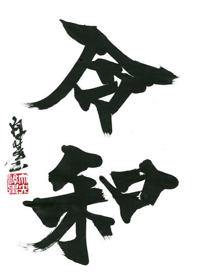 大矢淳基2019全国書道コンクール令和作品画像