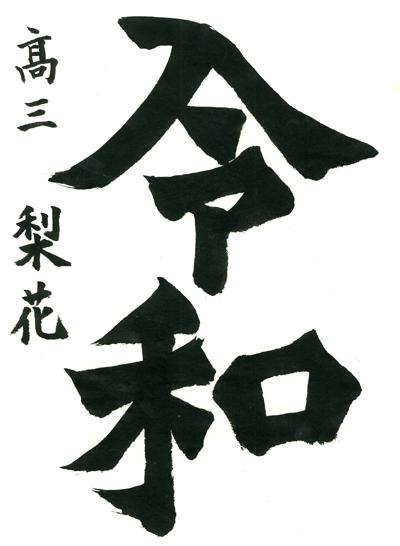 源川梨花令和作品画像