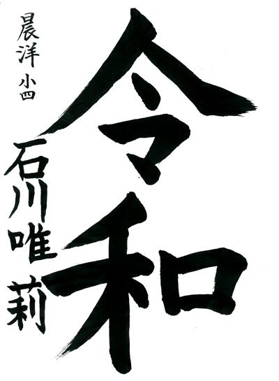 石川唯莉令和作品画像