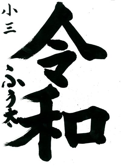 三重堀楓太2019全国書道コンクール令和作品画像