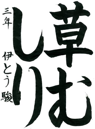 伊藤駿2019全国書道コンクール作品画像