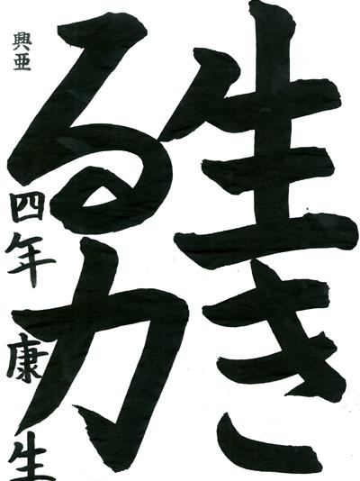 諸徳寺康生2019全国書道コンクール作品画像