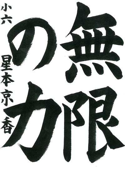 星本京香2019全国書道コンクール作品画像