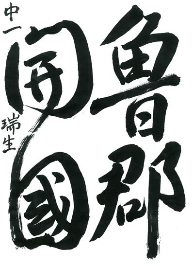 和田瑞生2019全国書道コンクール作品画像