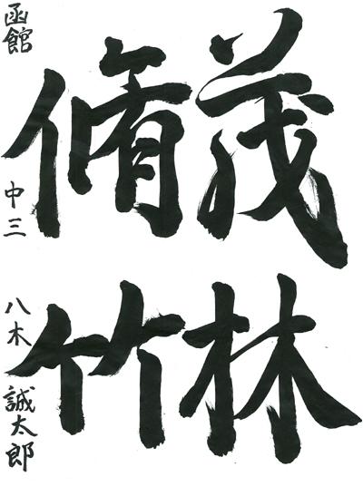 八木誠太郎2019全国書道コンクール作品画像