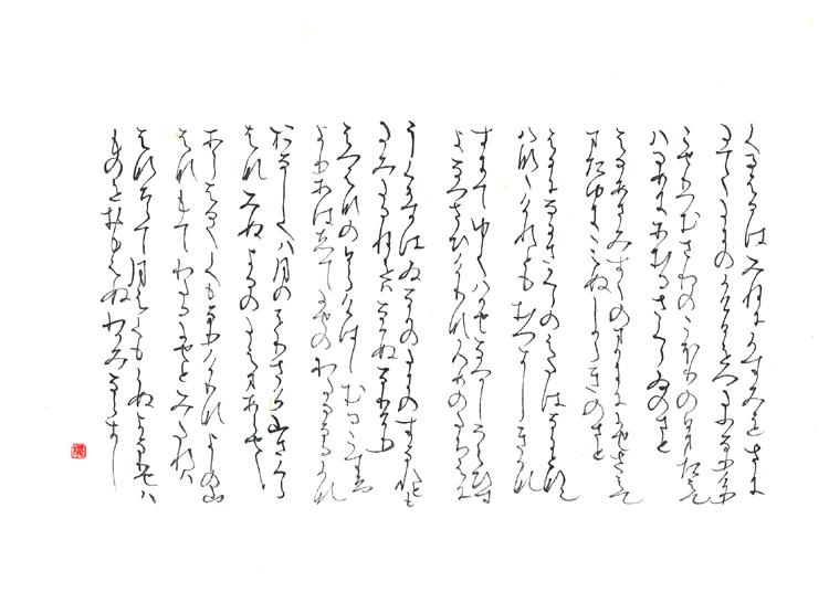 田中陽菜2019全国書道コンクール作品画像文部科学大臣賞