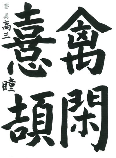 結城瞳2019全国書道コンクール作品画像