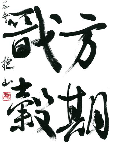 新井抱山2019全国書道コンクール作品画像東京都知事賞