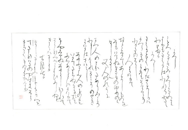 矢野季以2019全国書道コンクール作品画像