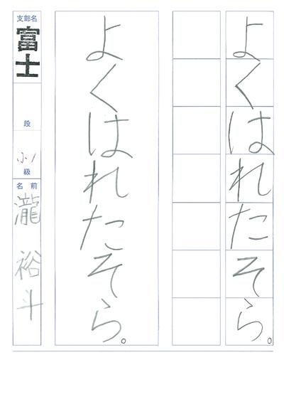 瀧裕斗2019全国書道コンクール作品画像