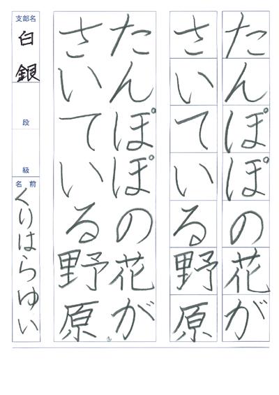 栗原結衣2019全国書道コンクール作品画像