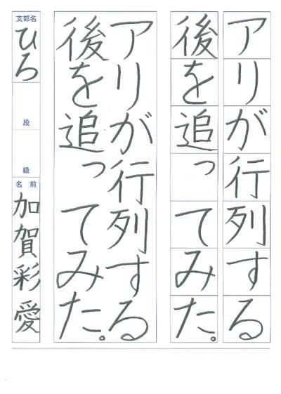 加賀彩愛2019全国書道コンクール作品画像