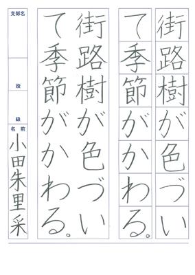 小田朱里采2019全国書道コンクール作品画像