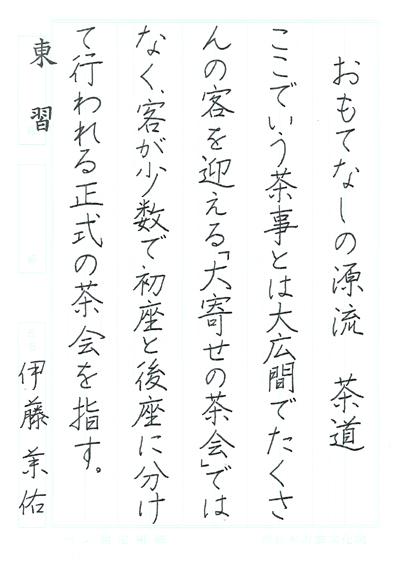 伊藤茉佑2019全国書道コンクール作品画像