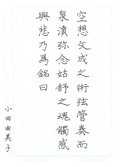 小田由美子2019全国書道コンクール作品画像