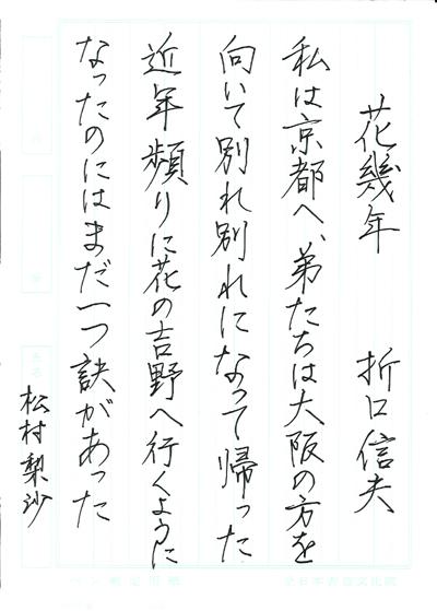 松村梨沙2019全国書道コンクール作品画像