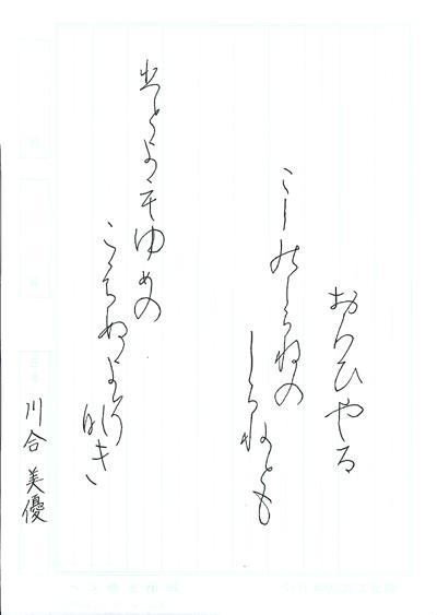 川合美優2019全国書道コンクール作品画像