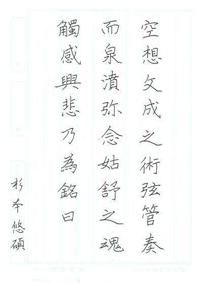 杉本悠碩2019全国書道コンクール作品画像