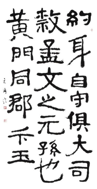 小川玄濤2019全書芸展作品画像