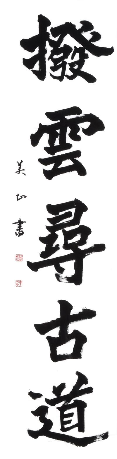 鈴井美知子2019全書芸展作品画像