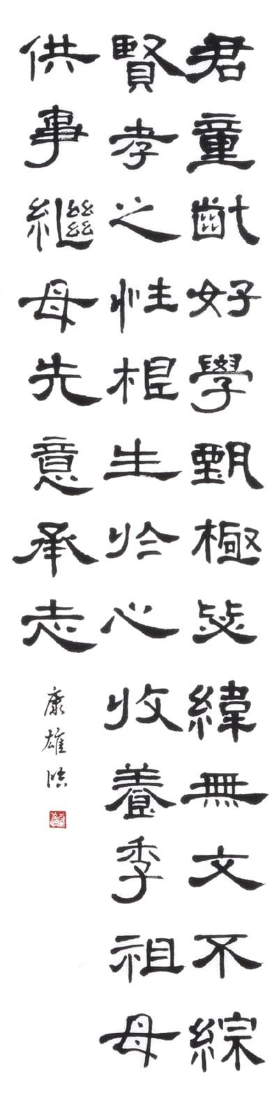 鈴木康雄2019全書芸展作品画像