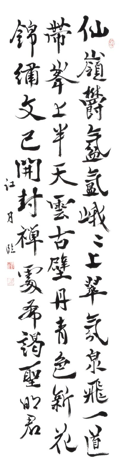 真壁江月2019全書芸展作品画像