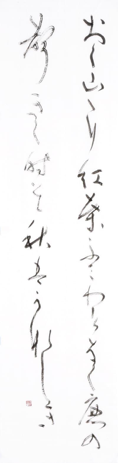 川口智子2019全書芸展作品画像