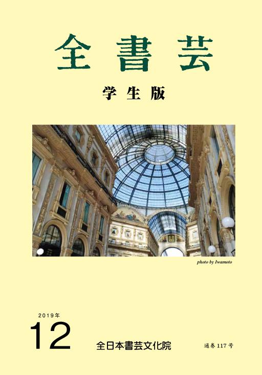 全書芸学生版2019年12月号表紙画像