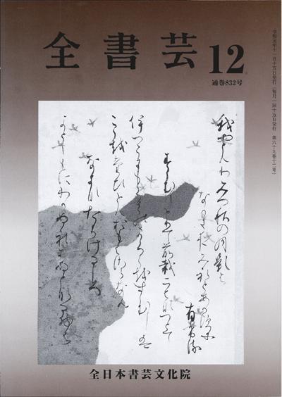 全書芸2019年12月号の表紙画像