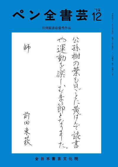 ペン全書芸2019年12月号表紙画像