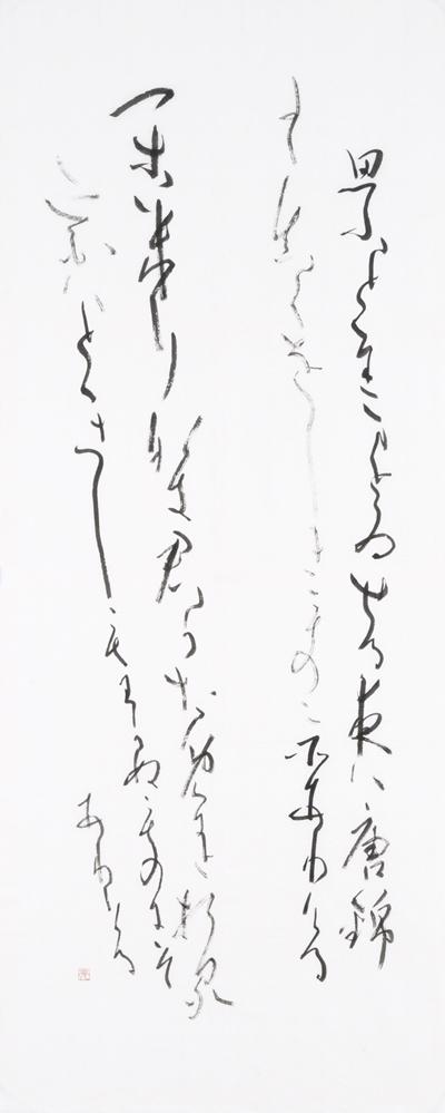 西田亮子2019全書芸展作品画像