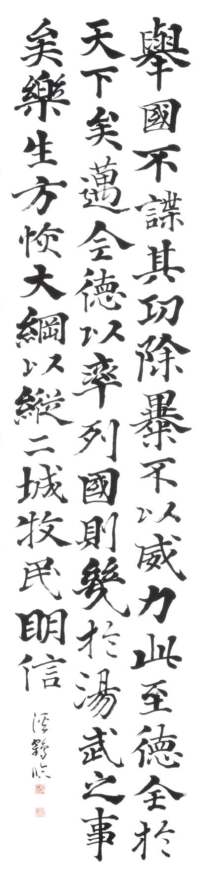 江坂溪鶴2019全書芸展作品画像