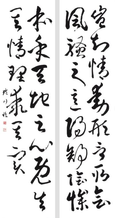 安蒜玲川2019全書芸展作品画像
