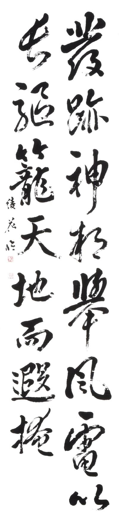 小林綾花2019全書芸展作品画像