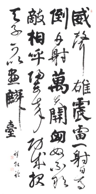吉沼祥紅2019全書芸展作品画像