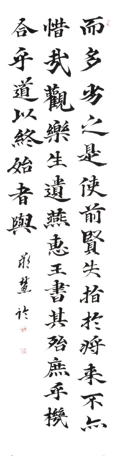 伊藤朔慧2019全書芸展作品画像