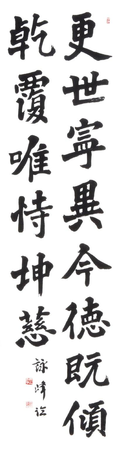 井上詠峰2019全書芸展作品画像