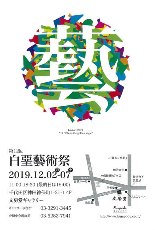 2019年12月2日開催の第12回白堊藝術祭の案内はがき画像