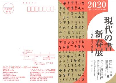 2020現代の書新春展案内画像