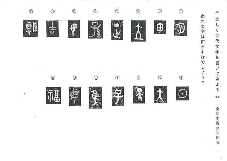 2019古代文字クイズ画像