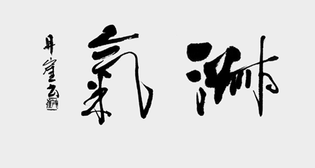 目良丹崖2020新春随想作品画像