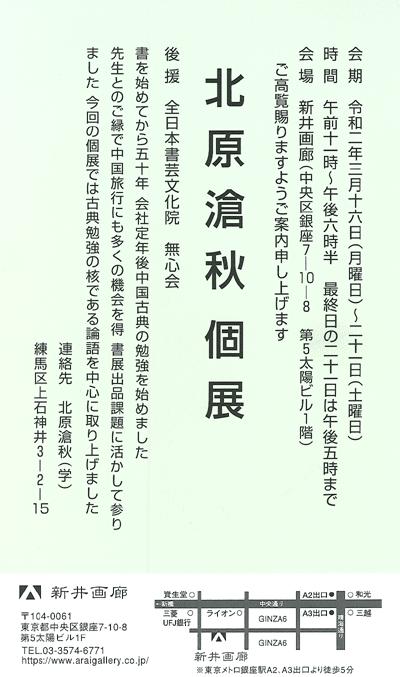 北原滄秋個展ハガキ画像