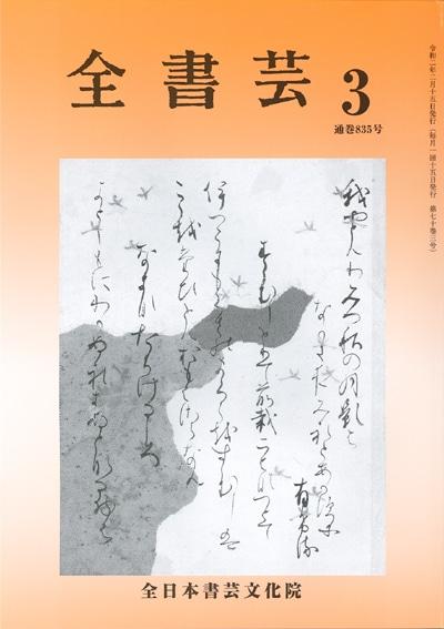 全書芸2020年3月号表紙画像
