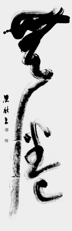 北原滄秋個展画像1